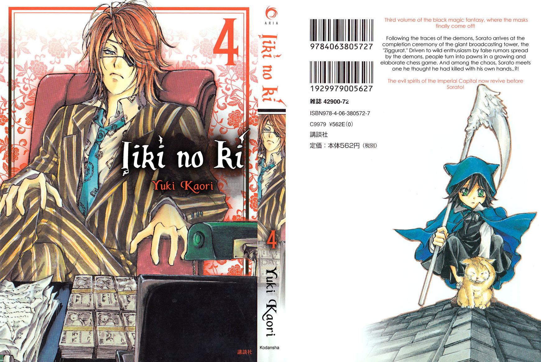 Iiki no Ki 13 Page 2