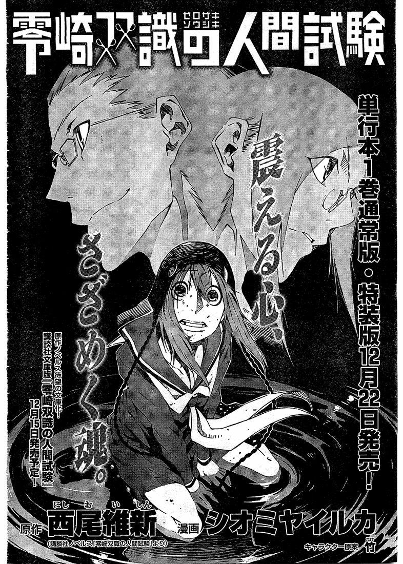 Zerozaki Soushiki's Humanity Test 3 Page 2