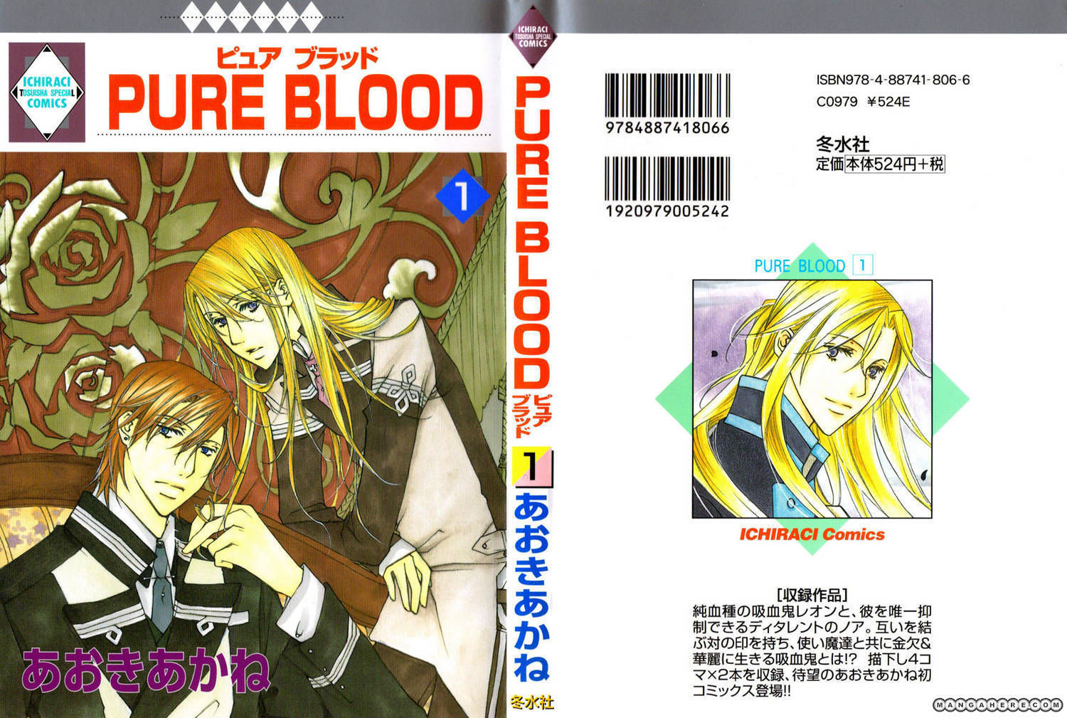 Pure Blood 1 Page 1