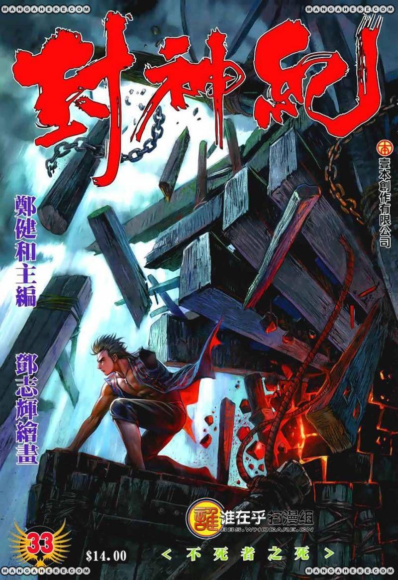 Feng Shen Ji 33 Page 2
