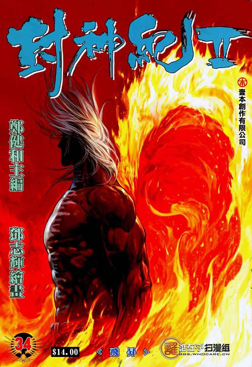 Feng Shen Ji 72 Page 2