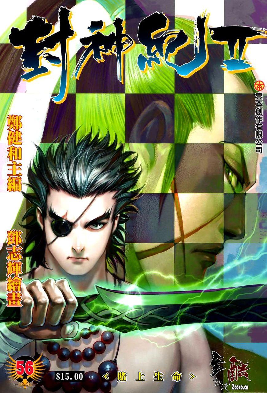 Feng Shen Ji 94 Page 2