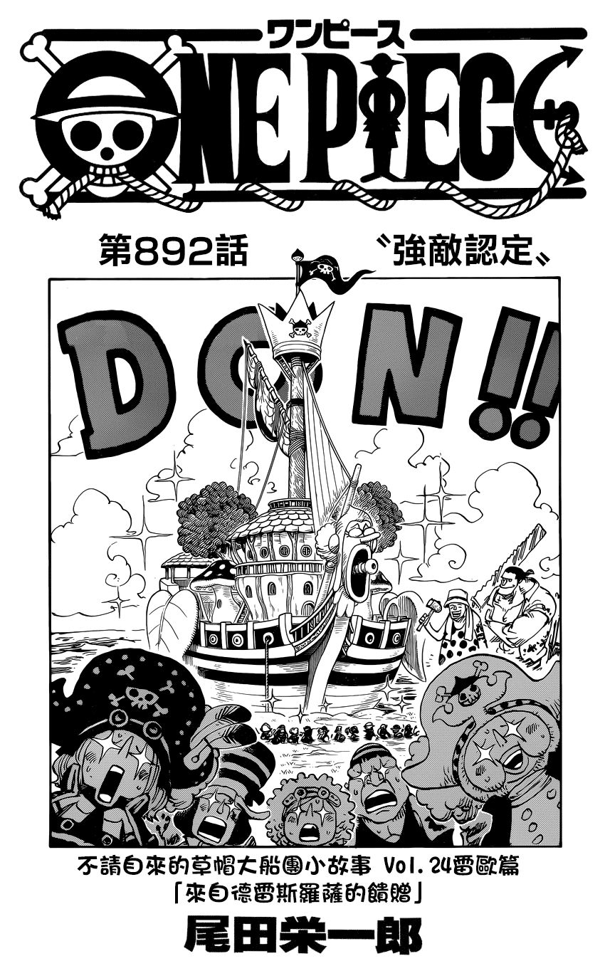 One Piece 892 Page 1
