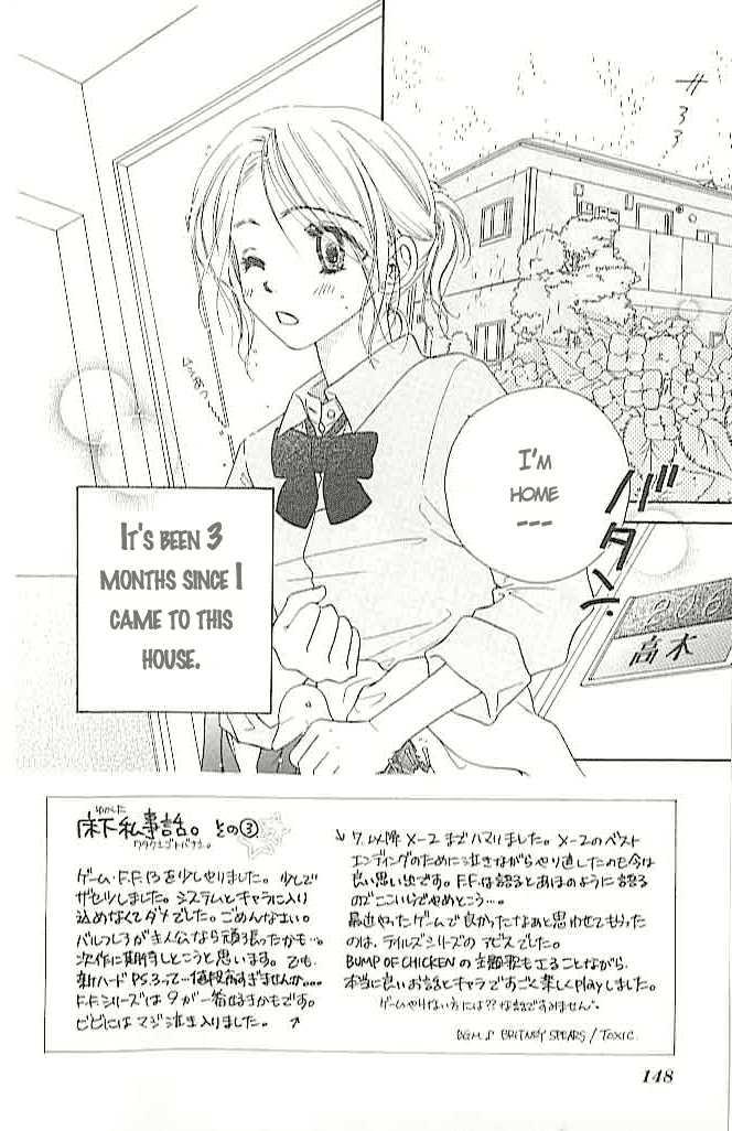 Ai Hime - Ai to Himegoto 4 Page 2
