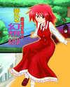 Touhou dj - The Gensokyo Okazaki Yumemi Dreamt of