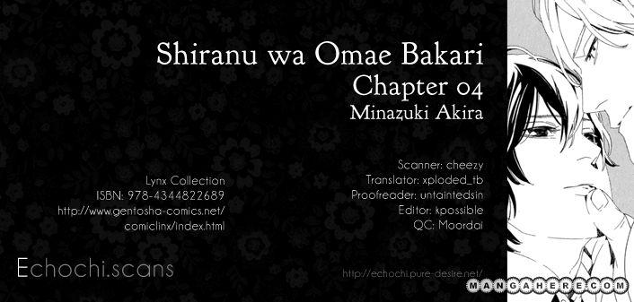 Shiranu wa Omae Bakari 4 Page 1