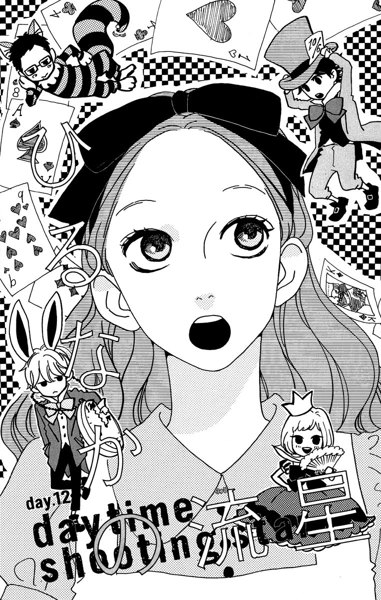 Hirunaka no Ryuusei 12 Page 2