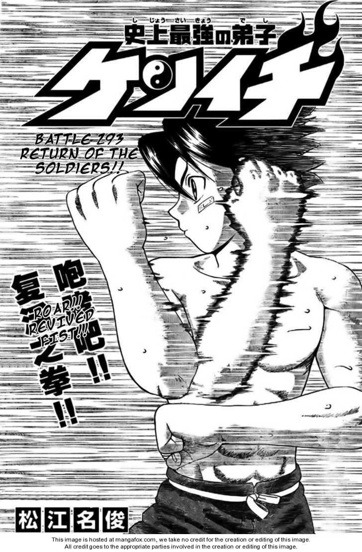Historys Strongest Disciple Kenichi 293 Page 1