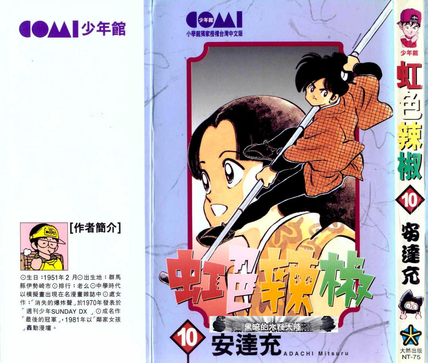 Niji Iro Togarashi 0 Page 1