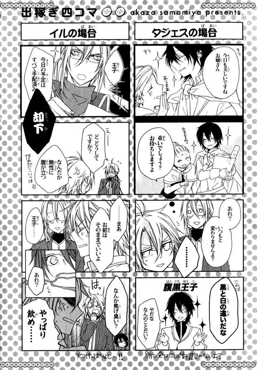Ouji wa Tadaima Dekasegichuu 3 Page 2