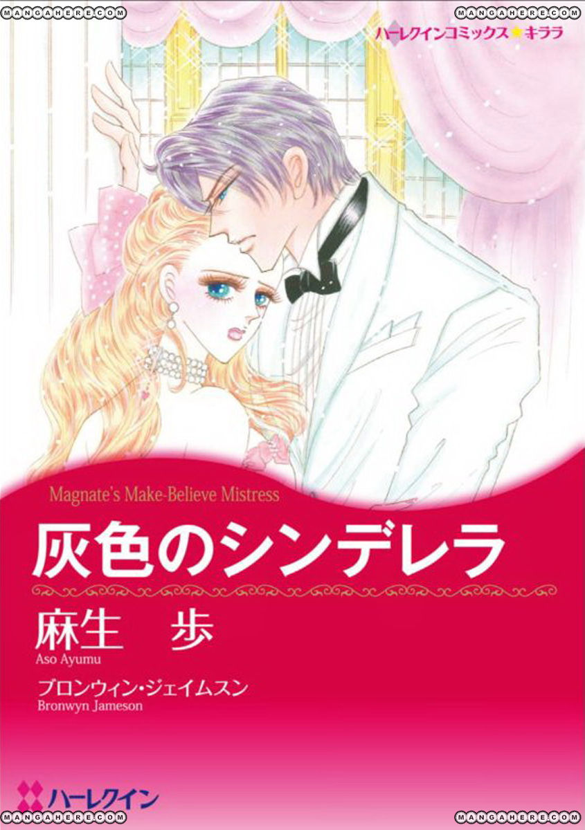 Haiiro no Cinderella 5 Page 1