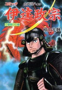 Date Masamune (YOKOYAMA Mitsuteru)