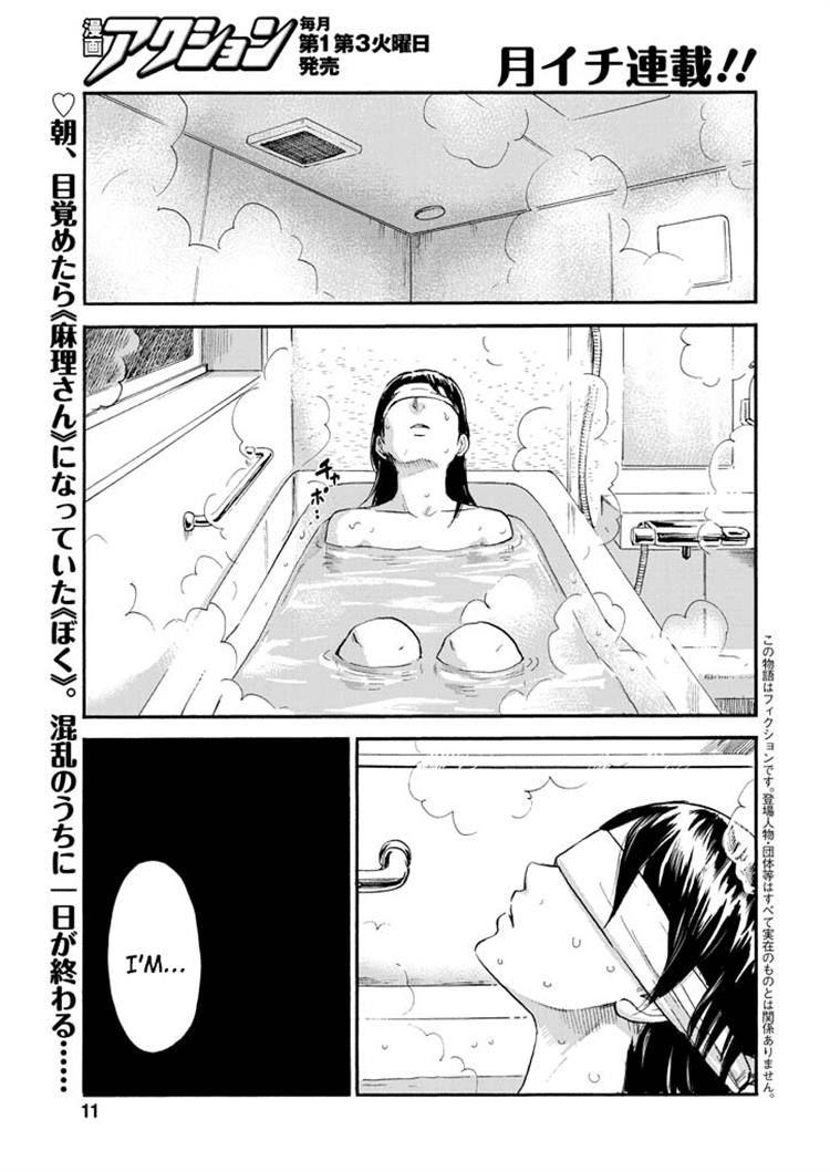 Boku wa Mari no Naka 6 Page 2