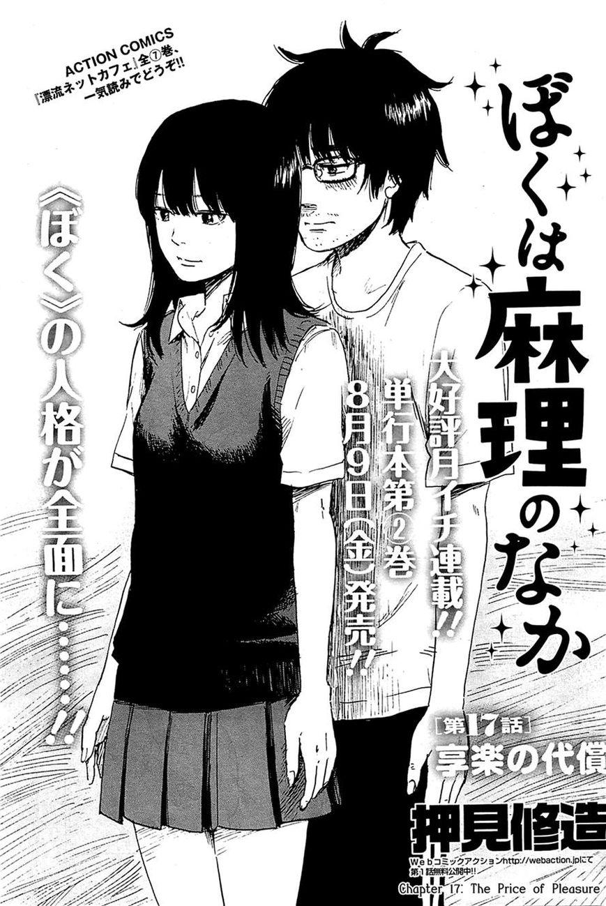 Boku wa Mari no Naka 17 Page 2