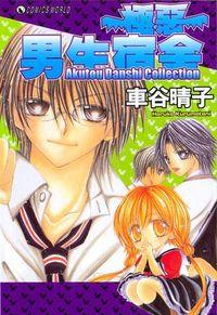 Akutou Danshi Collection