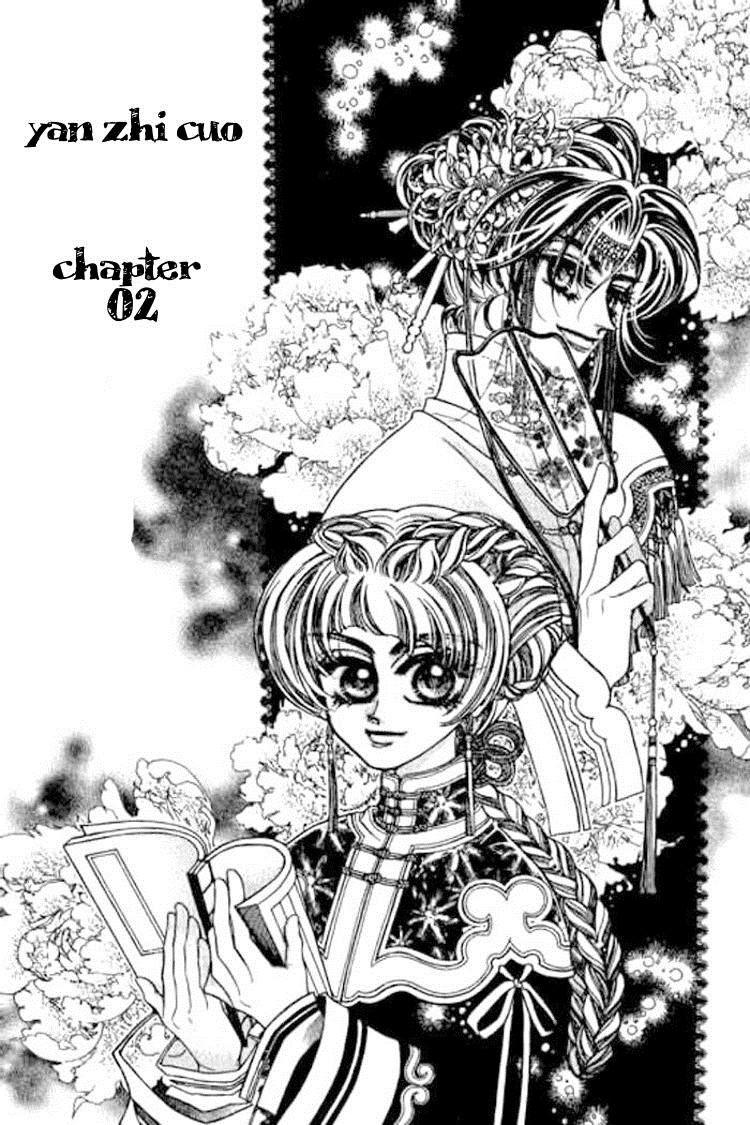 Yan Zhi Cuo 2 Page 1