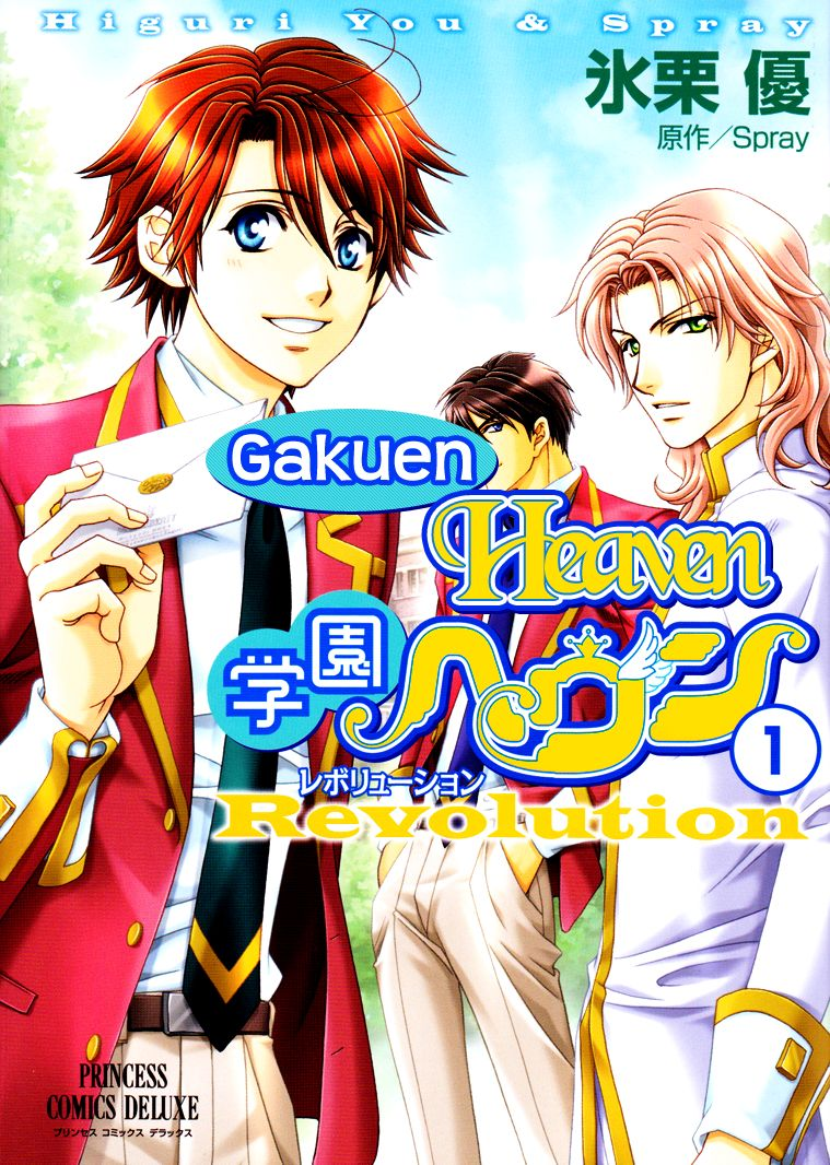 Gakuen Heaven: Revolution 1 Page 2