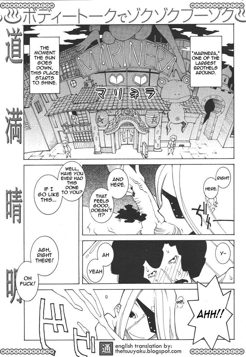 Saigo no Seihonnou to Suibakusen 5 Page 1