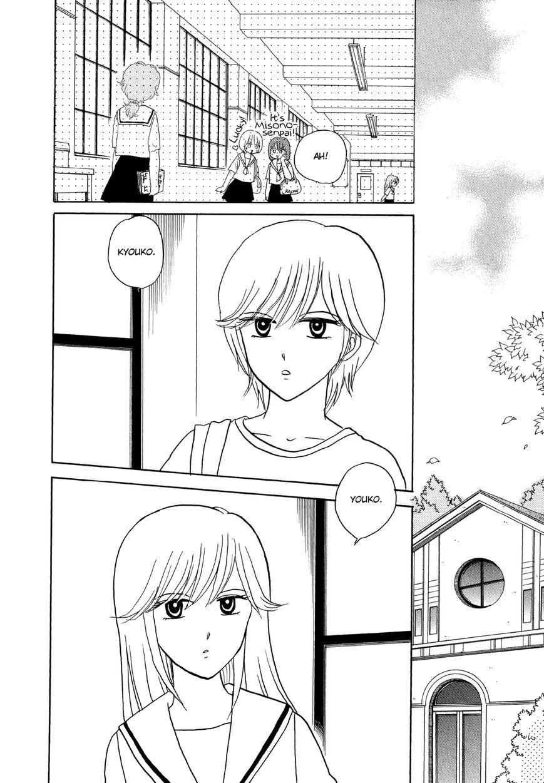 Hakoniwa Cosmos 7 Page 2
