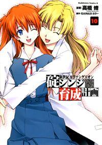 Shinseiki Evangelion: Ikari Shinji Ikusei Keikaku
