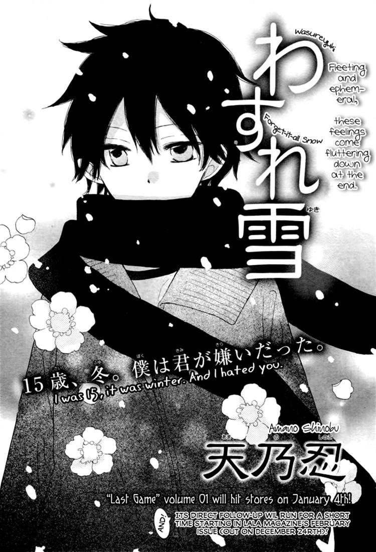 Wasureyuki 1 Page 1