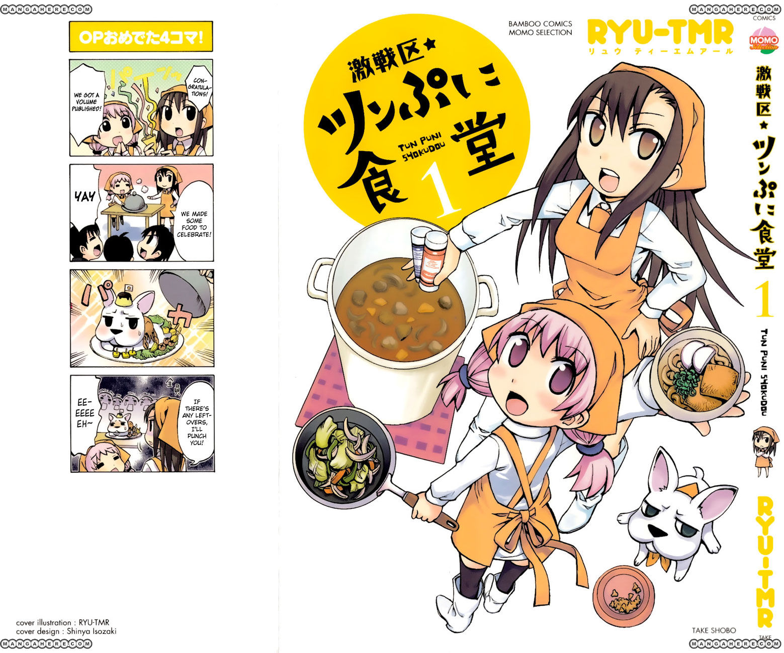 Gekisenku Tsun Puni Shokudou 1 Page 2
