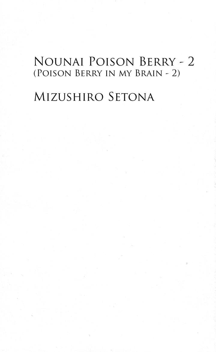 Nounai Poison Berry 7 Page 1