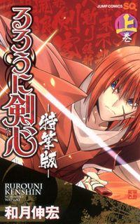 Rurouni Kenshin - Kinema-ban