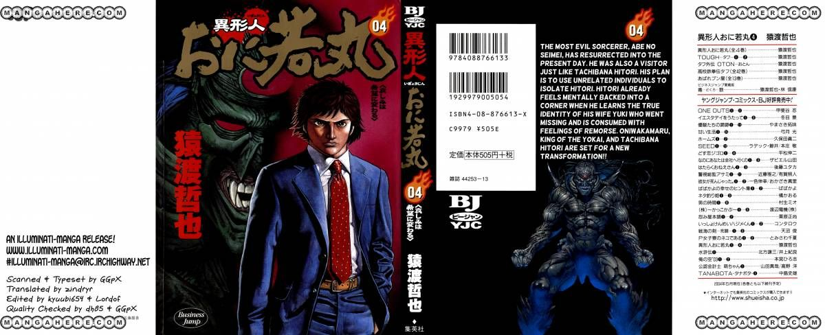Igyoujin Oniwakamaru 25 Page 1