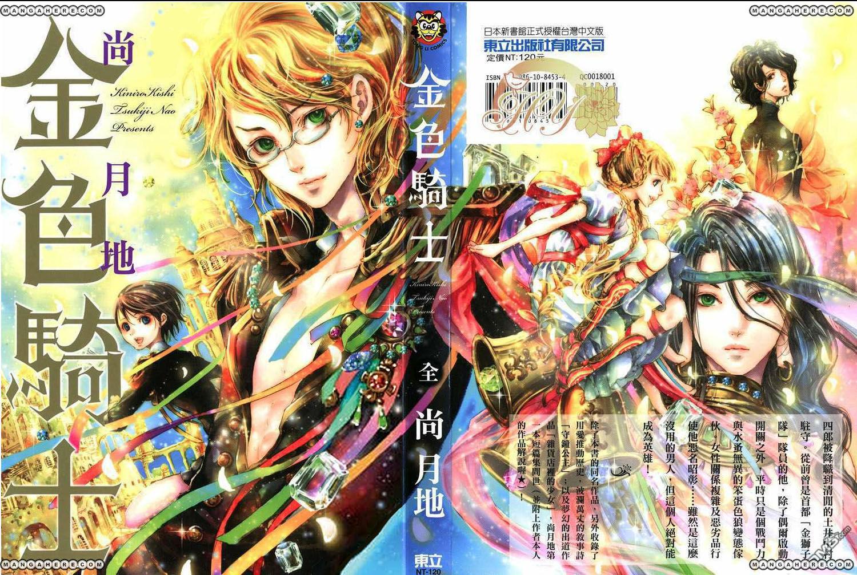 Kiniro Kishi 1 Page 1