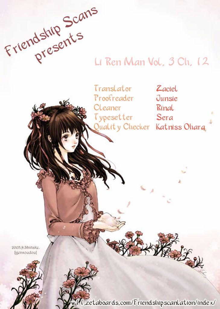 Li Ren Man 13 Page 1