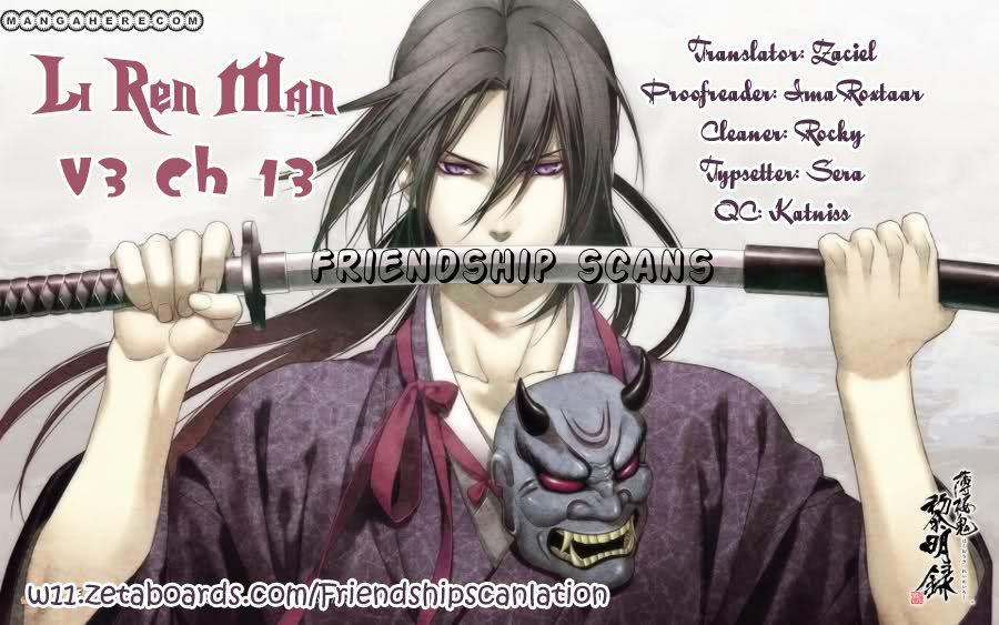 Li Ren Man 14 Page 1