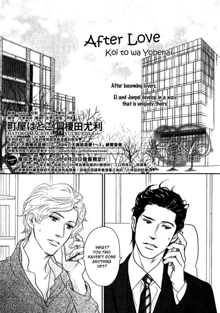 Koi to wa Yobenai 20 Page 2