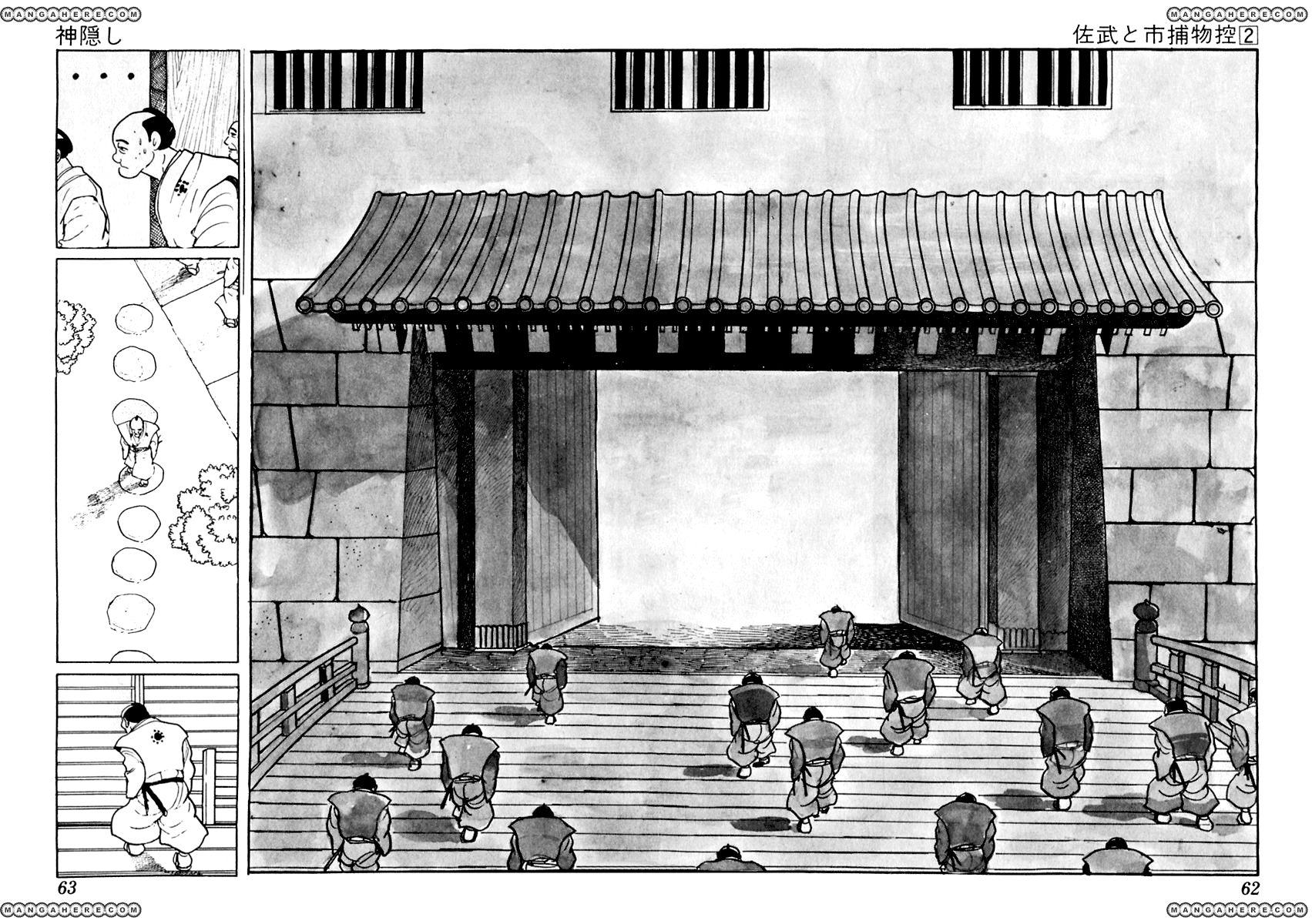 Sabu to Ichi Torimonohikae 7 Page 2