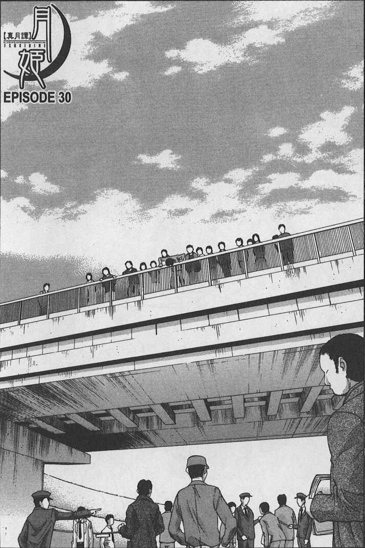 Shingetsutan Tsukihime 30 Page 1