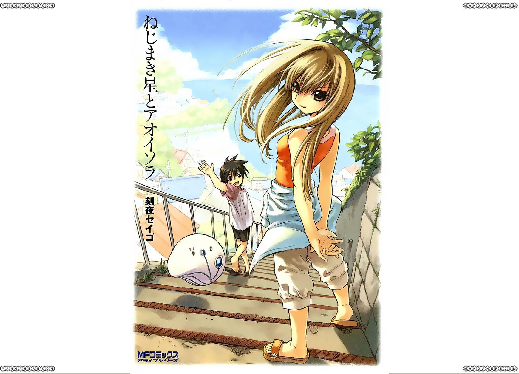 Nejimakiboshi to Aoi Sora 1 Page 1