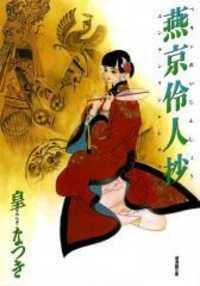 Yanjing Linren Chao