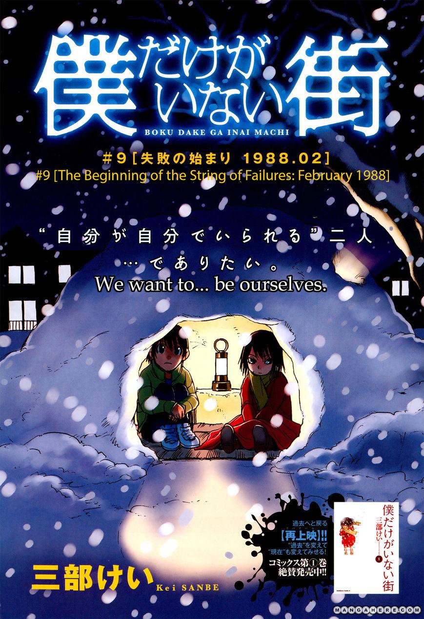 Boku dake ga Inai Machi 9 Page 1