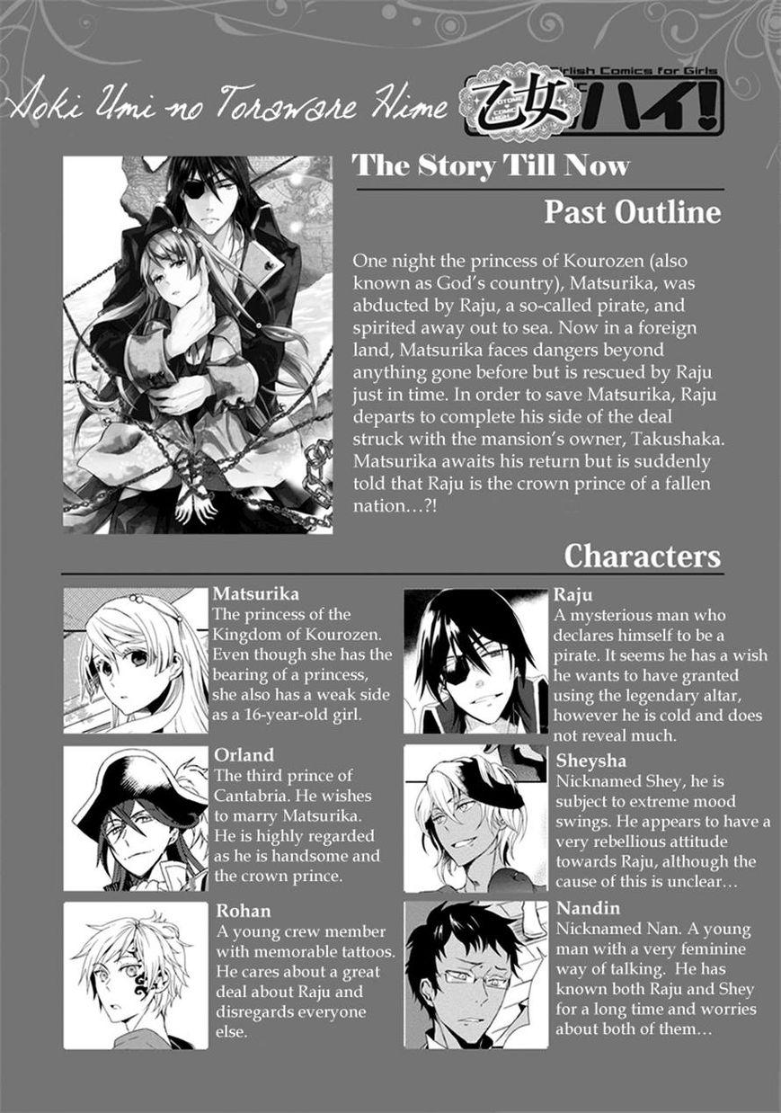 Aoki Umi no Toraware Hime 7 Page 1