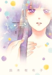 Candy (SUZUKI Yufuko)