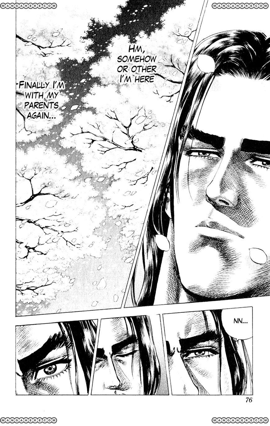 Sakon - Sengoku Fuuunroku 2 Page 4