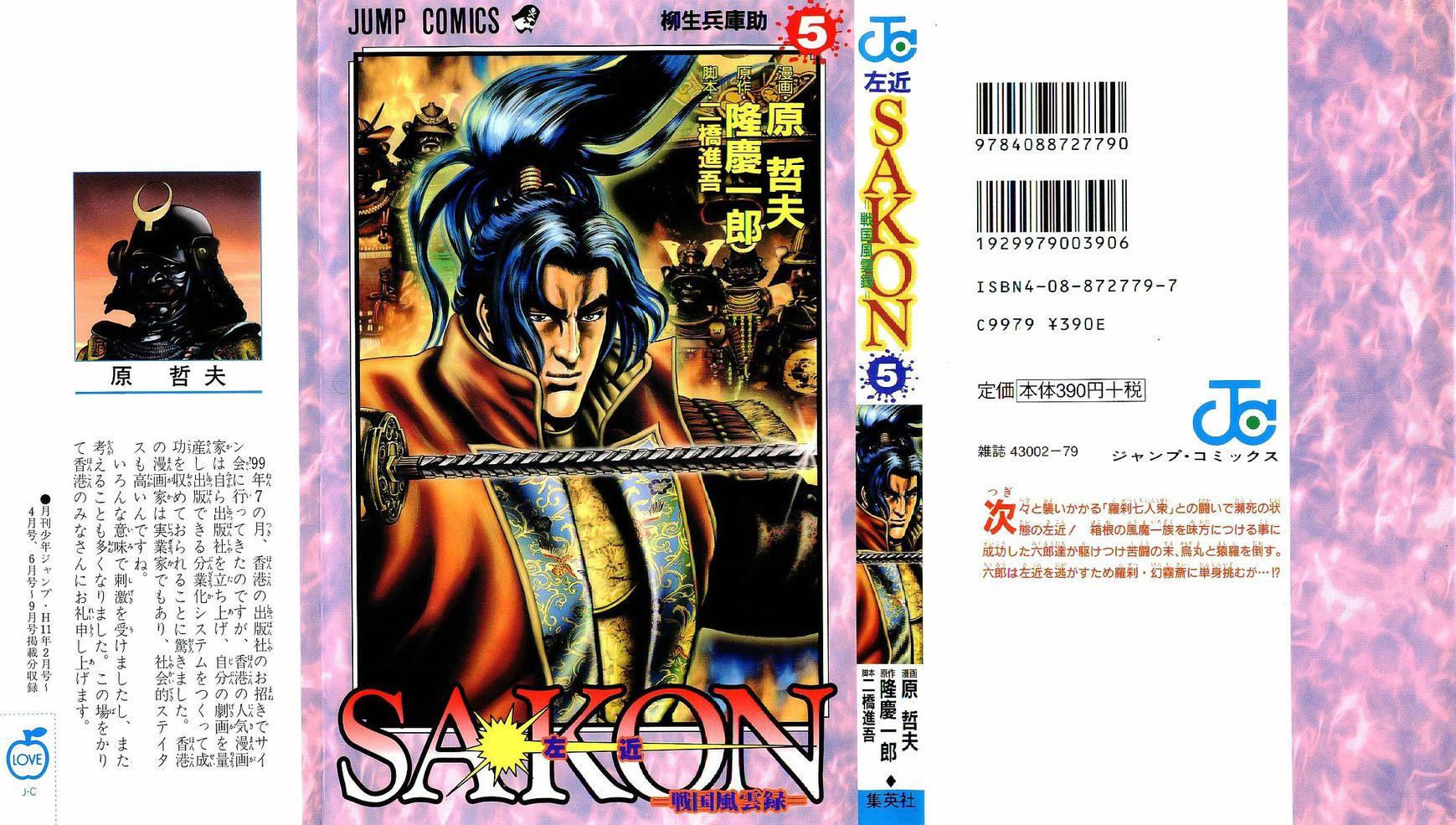 Sakon - Sengoku Fuuunroku 19 Page 1