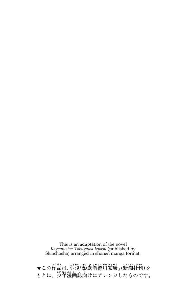 Sakon - Sengoku Fuuunroku 19 Page 2