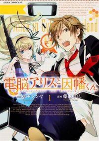 Dennou Alice to Inaba-kun