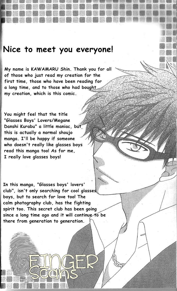 Megane Danshi Kurabu 2.1 Page 1
