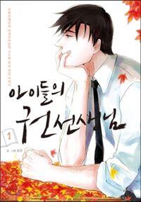 The Children's Teacher, Mr. Kwon