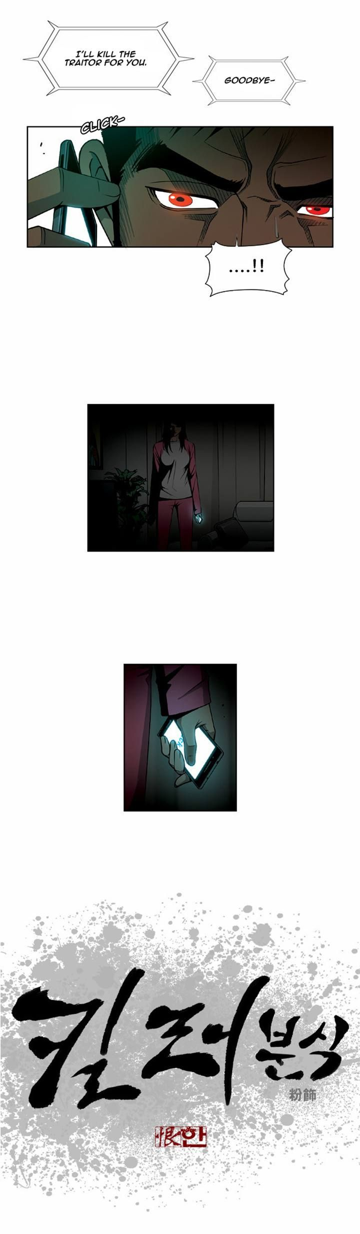 Killer Stall 30 Page 1