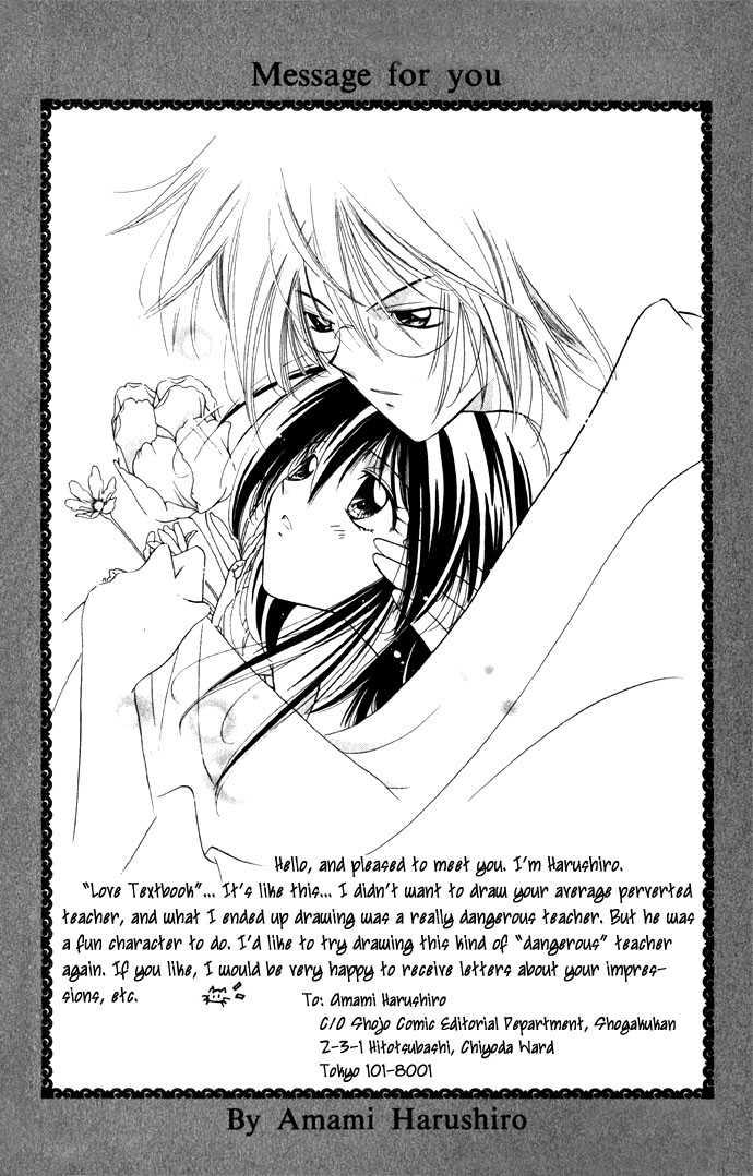 Himitsu - H na Naishobanashi 4 Page 3