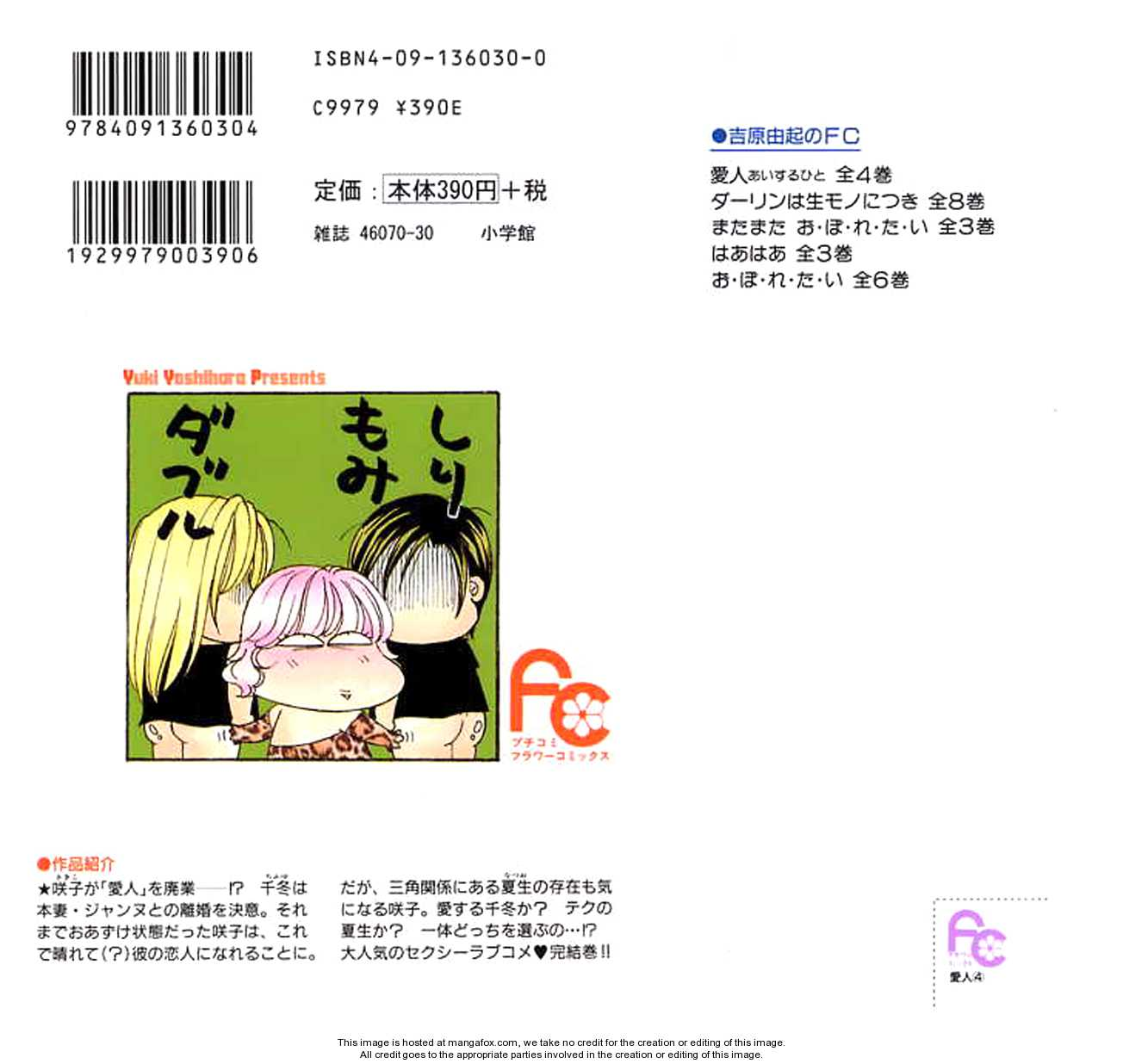 Aisuru Hito 16 Page 1
