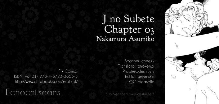 J no Subete 3 Page 1
